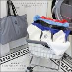ランドリーバッグ 洗濯 バッグ コンパクト 大容量 毛布 袋 オシャレ アウトドア スポーツバッグ レッスンバック コインランドリー トートバック
