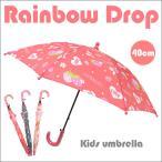 子ども用傘 40cm 手開き式 安全ストッパー構造 グラスファイバー 子ども用 子供用 2歳 3歳 傘 プチプラ アンブレラ 雨傘 キッズ かさ 丈夫 レイングッズ