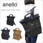 anello - anello アネロ URBAN STREET バックパック 人気 レディース メンズ マザーバッグ リュック ママバッグ 男女兼用 パパバッグ 通勤 PC収納ポケット