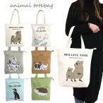 アニマルトートバッグ レディース キャンバス とり クアッカワラビー ねこ フレンチブルドッグ ハリネズミ ペンギン 綿 動物 アニマル  A4