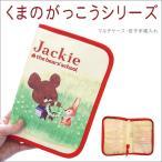 母子手帳ケース くまのがっこう ジャッキー 通帳ケース マルチケース 通帳入れ パスポートケース 小物入れ プレゼント キャラクター かわいい 淡い やさしい