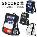ショッピングスヌーピー スヌーピー リュック バッグ 軽量 大容量 スクエア リュック デイパック リュックサック メンズ レディース(Mサイズ)