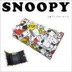 ショッピングスヌーピー スヌーピー キーケース SNOOPY 4連フック 鍵ケース キーポーチ レディース メンズ かわいい 合皮 変装の達人 通勤 通学 プレゼント 日本製