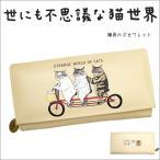 長財布 かぶせタイプ 世にも不思議な猫世界 ねこ ネコ ブサカワ シュール シブい猫 老け顔の猫 自転車 カード大容量 使いやすい レディース