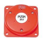 防犯アラーム 防犯センサー 無線非常スイッチ 非常ボタン 緊急ボタン 警報ブザー用
