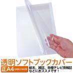 (4546-2011)透明雑誌カバー [ソフト] (正)A4サイズ 本用ビニールカバー 1枚入り ソフトカバー 透明カバー ファイルカバー ブックカバー 本カバー