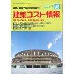 季刊 建築コスト情報(2021年7月夏号)