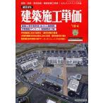 季刊 建築施工単価(2019年4月春号)
