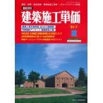 季刊 建築施工単価(2021年7月夏号)