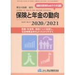 保険と年金の動向 2020/2021