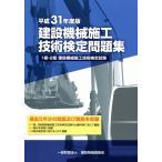 建設機械施工技術検定問題集 平成31年度版
