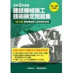 令和2年度版 建設機械施工技術検定問題集