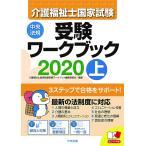 介護福祉士国家試験受験ワークブック2020上