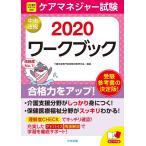 ケアマネジャー試験ワークブック 2020