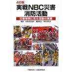 実戦NBC災害消防活動 4訂版