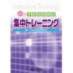 予防技術検定 集中トレーニング