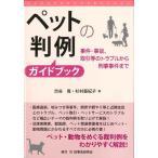 ペットの判例ガイドブック
