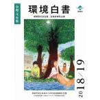 環境白書 循環型社会白書/生物多様性白書 令和元年版