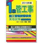 1級管工事施工管理技術検定 実地試験問題解説集 2019年版
