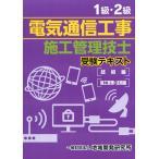 1級・2級電気通信工事施工管理技士受験テキスト 技術編 施工管理・法規編