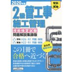 2級管工事施工管理技術検定試験問題解説集録版 2020年版