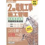 2級電気工事施工管理 技術検定試験問題解説集録版 2020年版