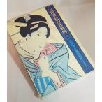 浮世絵の秘戯画肉筆編(5) 福田和彦 芳賀芸術叢書 芳賀書店