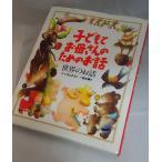 子供とお母さんのためのお話 世界のお話 絵本 いもとようこ・絵  西本鶏介・文 講談社