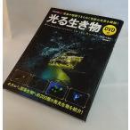 光る生き物 DVD付き学研の図鑑