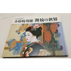 舞妓の世界 京の花を描く 小松崎邦雄 アートセンター/編集発行