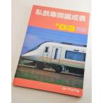 ショッピング鉄道 私鉄車輌編成表'03年版 ジェー・アール・アール