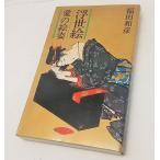 浮世絵の本 浮世絵 愛の絵姿 福田和彦 実業之日本社