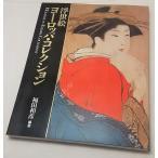 浮世絵の本 浮世絵ヨーロッパ・コレクション  福田和彦/編  KKベストセラーズ