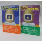 カッコウはコンピューターに卵を産む 上・下巻2冊セット クリフォード・ストール/池 央耿 草思社