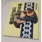 浮世絵の本 浮世絵江戸の四季  福田和彦編著  河出書房新社