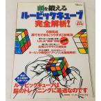 頭を鍛えるルービックキューブ完全解析 宝島社
