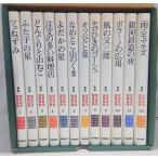 宮沢賢治童話全集 新版 全12巻揃 宮澤賢治著 岩崎書店
