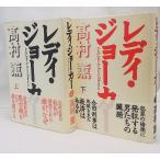 レディ・ジョーカー上下 2巻揃い  高村薫 毎日新聞社