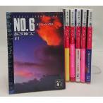 あさの あつこ NO.6 ナンバーシックス1-6 6冊セット 講談社文庫