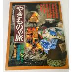 やきものの旅 別冊るるぶ愛蔵版25 日本交通公社出版局