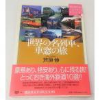 ショッピング鉄道 世界の名列車、車窓の旅 芦原 伸 講談社SOPHIA BOOKS