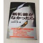 ショッピング鉄道 新幹線がなかったら JR東日本会長 山之内 秀一郎 東京新聞出版局