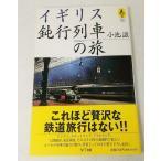 ショッピング鉄道 イギリス鈍行列車の旅 小池滋 NTT出版