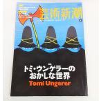 芸術新潮2009年8月号:特集 トミ・ウンゲラーのおかしな世界 新潮社