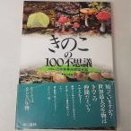 きのこの100不思議 日本林業技術協会編 東京書籍