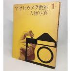 アサヒカメラ教室1:人物写真 伴俊彦【編集】 朝日新聞社