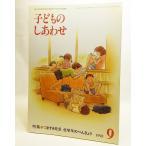 子どものしあわせ1998年09月号ー特集・つまずき発見 低学年のべんきょう/日本子どもを守る会 編集/ 草土文化