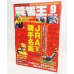 競馬王2007年9月号 JRA(騎乗)騎手名鑑/慶徳康雄 編集/白夜書房