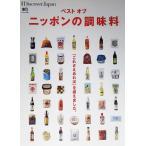 Yahoo!ブックスマイルベスト オブ ニッポンの調味料(別冊Discover Japan) エイムック3182 えい出版