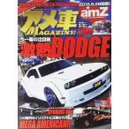 ショッピング09月号 アメ車MAGAZINE 2016年09月号:今一番の注目株 激熱DODGE ぶんか社